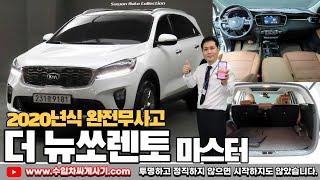 [5분 중고차] SUV 더뉴쏘렌토 가성비중고차 신차급 …