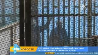 Суд Египта подтвердил смертный приговор экс президенту Мухаммеда Мурси