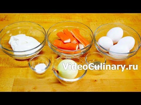 Крабовый салат (лучший рецепт салата с крабовыми палочками).из YouTube · Длительность: 2 мин1 с