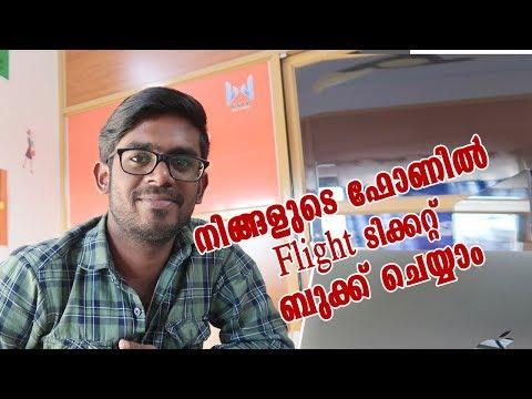 Tips For Booking Flight Tickets in Malayalam Vlog കുറഞ്ഞ നിരക്കിൽ ഫ്ലൈറ്റ് ടിക്കറ്റ് ബുക്ക് ചെയ്യാം