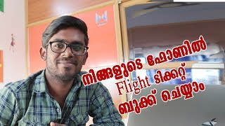 how to book cheap ticket