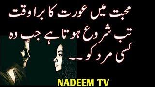 Urdu Quotes About Women Aurat  Amazing Quotes  part 1 NADEEM TV