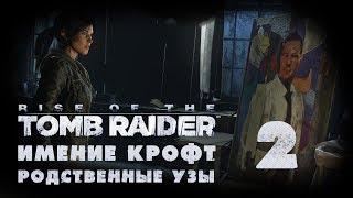 Rise of the Tomb Raider - DLC ''Имение Крофт - Родственные узы'' - Библиотека [#2]