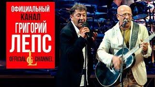 Смотреть клип Григорий Лепс И Александр Розенбаум - Гоп-Стоп