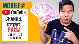 How To Make Youtube Channel in 10 Minutes & Make Money Online 🤑