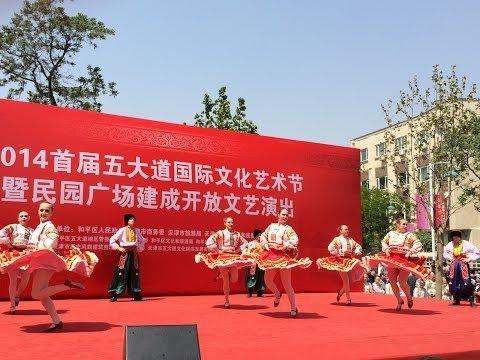 1st Tianjin Wudadao Culture Art Festival, 2014 - Russian Folk Dance group (3)
