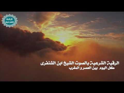 الرقية  الشرعية  الشيخ ابن الشنفرى