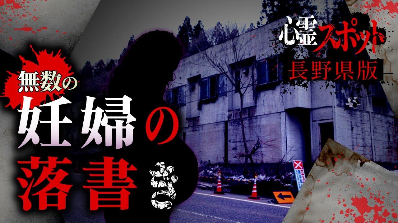 【長野県版】全員が全く同じ夢を見る旅館。最恐心霊スポット紹介