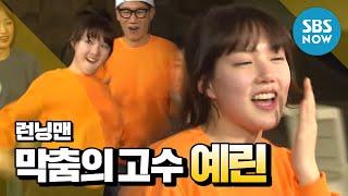 SBS [런닝맨] - 막춤의 고수 등장,