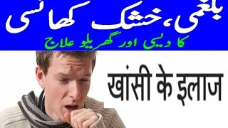 cough treatment in urdu hindi khushk or balgami khansi ka ilaj