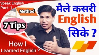 Speak English Part-1 II 7 Methods To Learn English Fluently - Best Way [In Nepali]