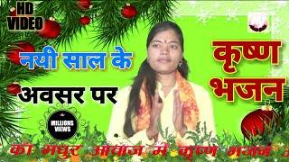 रवीता शास्त्री का सुपरहिट कृष्ण भजन-| Ravita shastri 9411439973