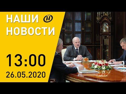 Наши новости ОНТ: Лукашенко о потребительском рынке; Минздрав о больницах; вакцина от COVID в Японии