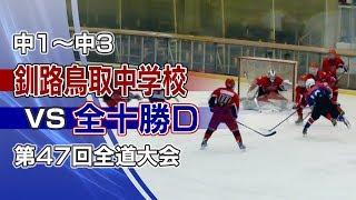 アイスホッケー全道2016  2回戦  釧路鳥取中学校 4ー1 全十勝D ダイジェスト