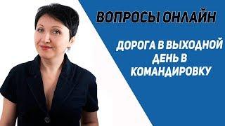 Дорога в командировку в выходной день - Елена А. Пономарева