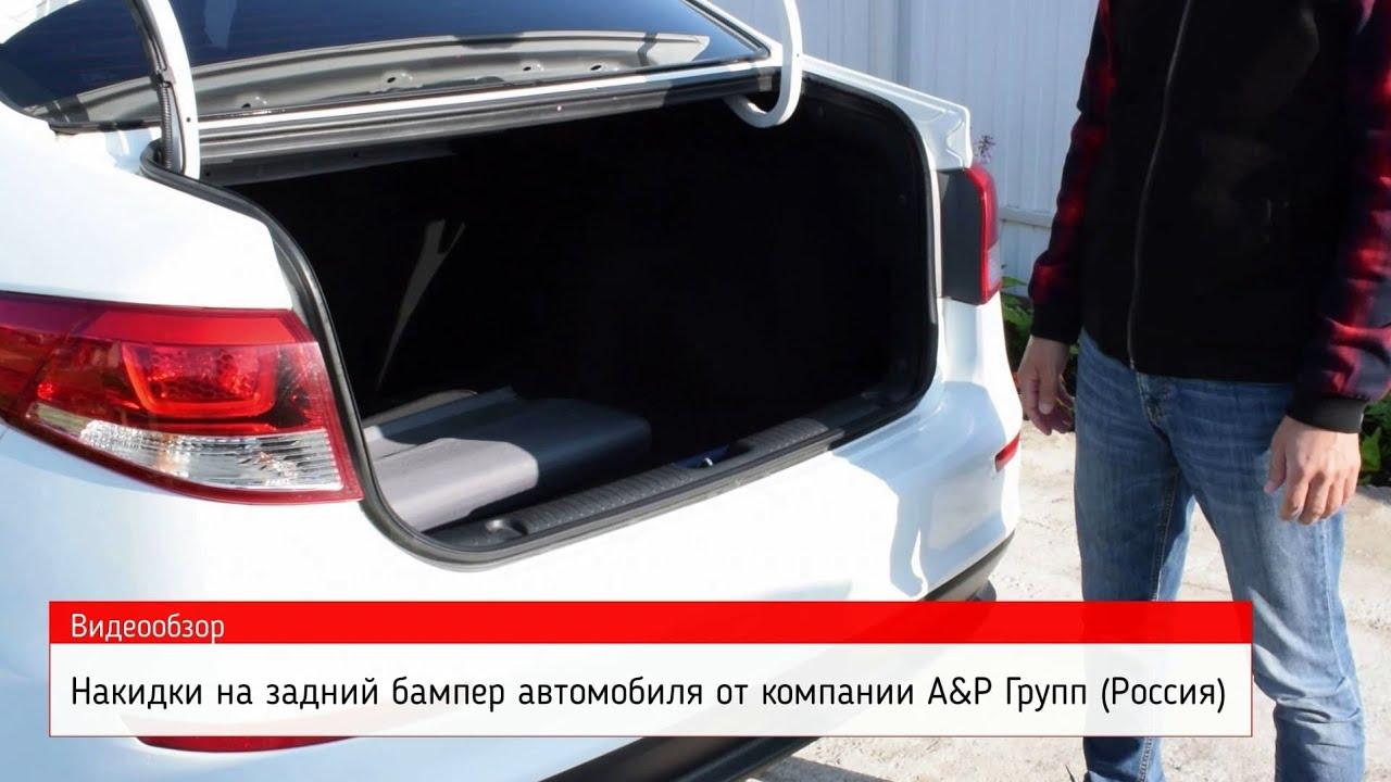 Видеообзор накидок на бампер автомобиля от компании А&Р Групп.