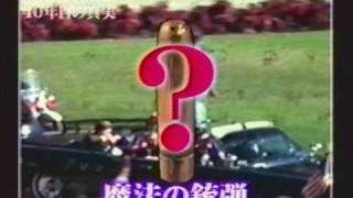 【ケネディ暗殺事件】 こんなはずでは !! 3/10