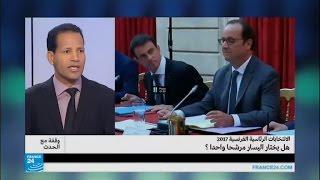 الانتخابات الرئاسية الفرنسية: هل يختار اليسار مرشحا واحدا؟