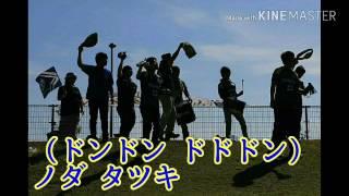 FC今治 チャント 『27 野田樹選手』