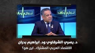 د. يسري الشرقاوي ود. ابراهيم بدران - الاقتصاد العربي المشترك.. اين هو؟