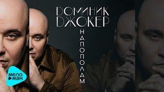 Доминик Джокер Напополам Official Audio 2017