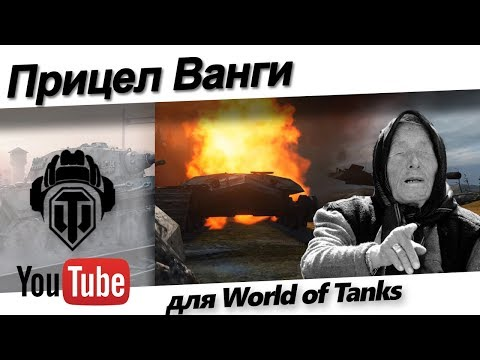 Прицел Ванги для World of Tanks 1.13.0.1