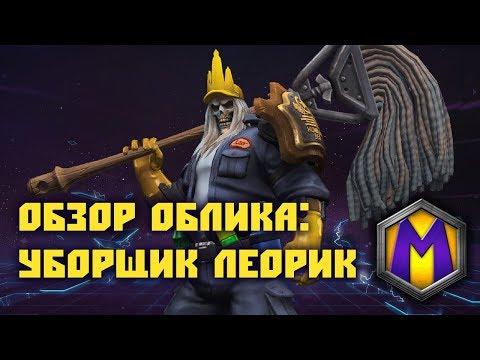 видео: Обзор облика: Уборщик Леорик (heroes of the storm)