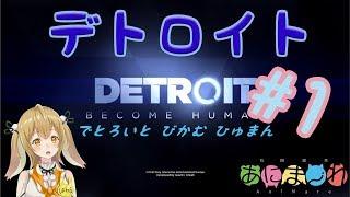 [LIVE] 【デトロイト(PS4)】Detroit: Become Human 初見プレイするウサギ【因幡はねる / あにまーれ】