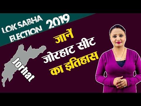 Lok Sabha Election 2019: History Of Jorhat, MP Performance Card | वनइंडिया हिंदी