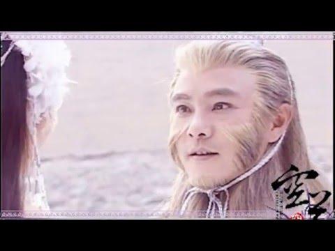 《至情至聖》 張衛健 Sun Wukong x Purple Orchid