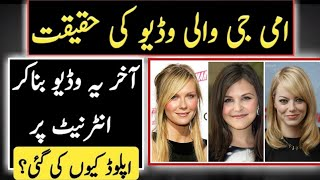 Ami G Ami G Viral Pakistani House Wife Video Reality || Why everyone Promote this Video