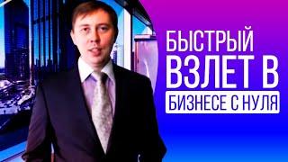 видео Тренинг Бизнес с нуля | Сибирская Академия Финансов и Банковского Дела