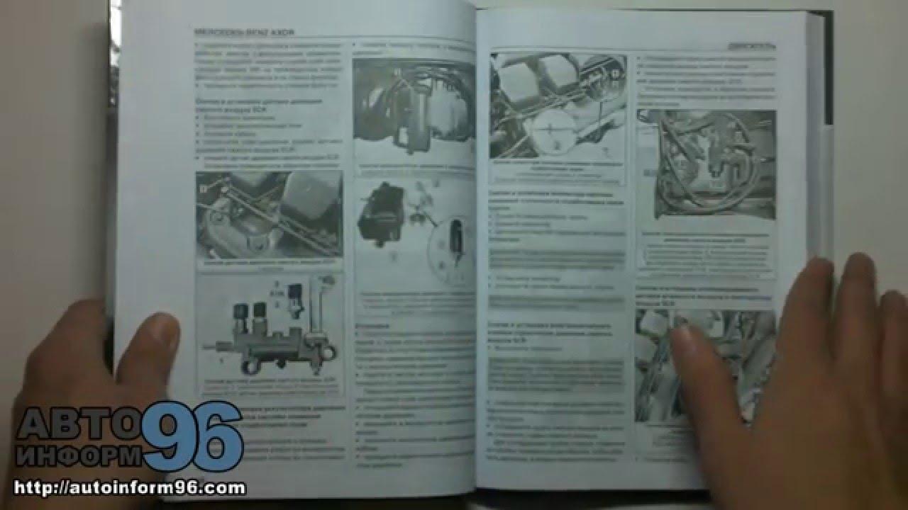 книга по ремонты мерседес