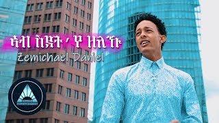 Zemichael Daniel - Ab Sdet'ye Zeleku (Official Video) | Eritrean Music