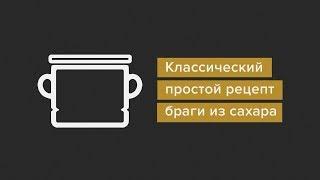 Рецепт простой сахарной браги в домашних условиях!