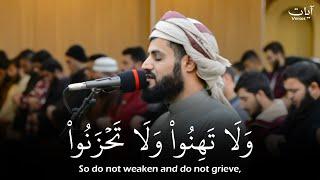(ولا تهنوا ولا تحزنوا) تلاوة جميلة للشيخ رعد الكردي   قرآن كريم - Quran Kareem