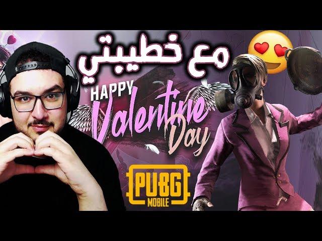 PUBG Mobile - عيد الحب مع خطيبتي