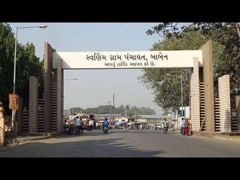 आदर्श ग्राम : बाबेन (हाईटेक गांव) गुजरात  (Baben : Hightech Village of Gujarat)