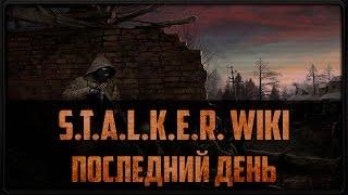 S.T.A.L.K.E.R. WIKI: Последний день