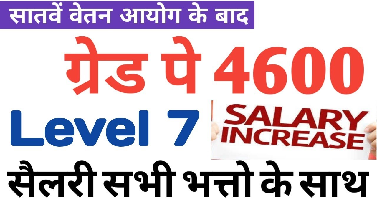 Grade Pay 4600 or Level 7 Salary after 7th pay commission #4600 Grade Pay  total Salary 7thcpc