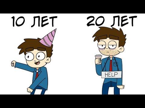 БЫТЬ ВЗРОСЛЫМ (Анимация)