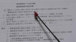 電技解釈36条の問題と答え