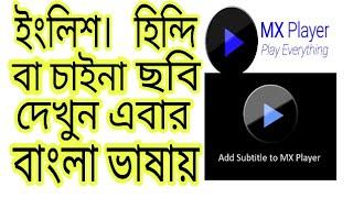 যেকোনো ইংলিশএবং হিন্দি বা চায়না মুভিকে বাংলায় পরিণত করুন MX playerদিয়ে