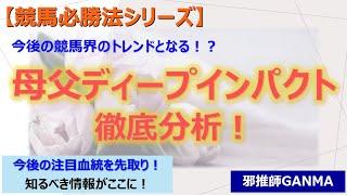 【競馬必勝法】母父ディープインパクト徹底分析!~今後の注目血統を先取り!~