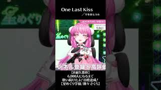 【切り抜き】One Last Kiss/宇多田ヒカル【縦動画】【星めぐり学園/餅々さくら】