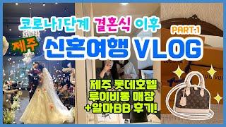 신혼여행Vlog_코로나 1단계 결혼식후 제주도 신혼여행…