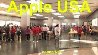 Apple 2017 серия №1 Видео и фото Apple Store США (Америка). Смотрите обзор Apple. USA Florida Miami.(Apple 2017 серия №1 Видео и фото Apple Store США (Америка). Смотрите обзор Apple. USA Florida Miami. Добрый день всем кто посетил..., 2016-12-14T04:28:22.000Z)
