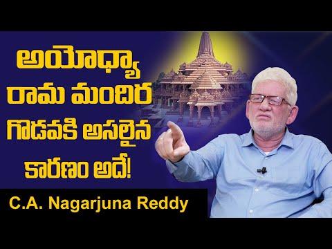 రామ మందిర నిర్మాణం ఆలస్యం అవ్వడానికి కారణం ఏంటి ? || CA Nagarjuna reddy explains About Ram mandir