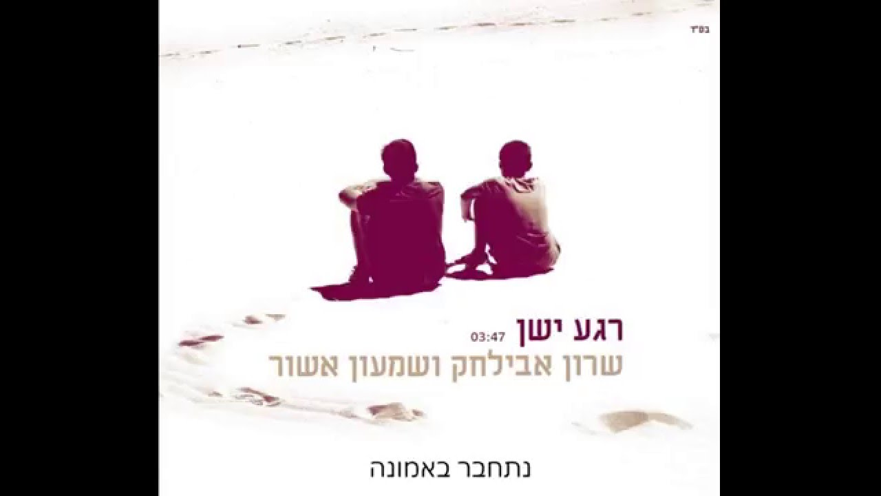 שרון אבילחק ושמעון אשור רגע ישן | Sharon Avilchak & Shimon Ashur Old Moment