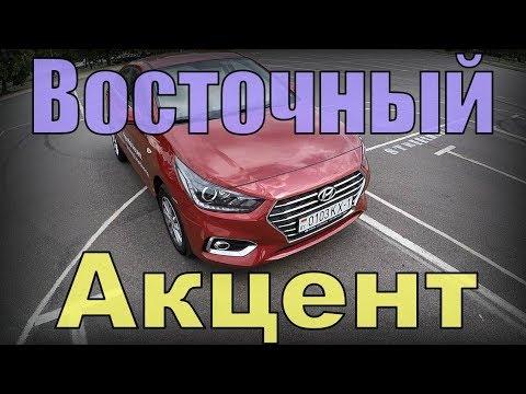 """ВЗЯЛ на тест НОВЫЙ Hyundai Accent, 1,6i на """"автомате"""". МОЙ ТЕСТ-ДРАЙВ."""